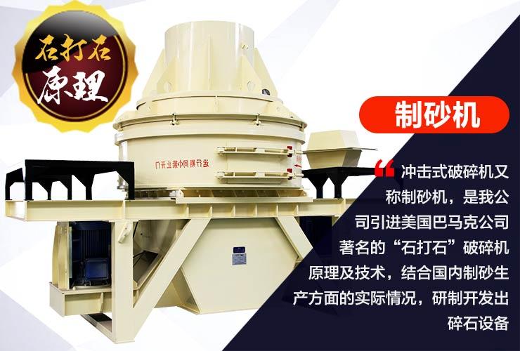 制砂机设备价值