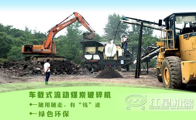 车载式流动煤炭破碎机用户现场
