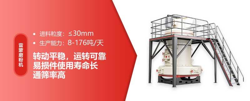 5r雷蒙磨粉机优势