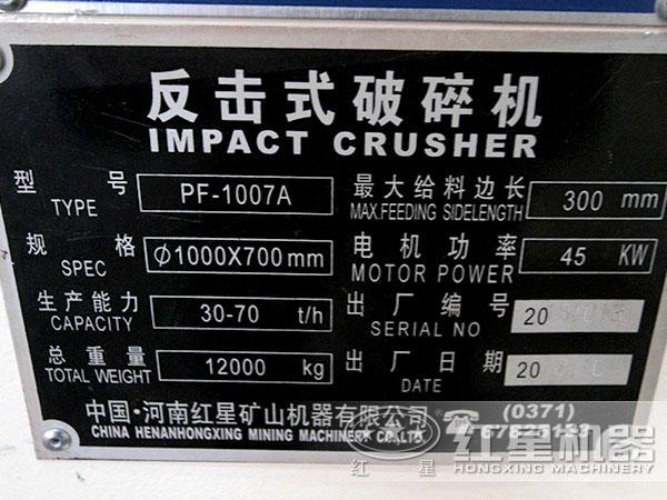 PF1007反击式破碎机技术参数