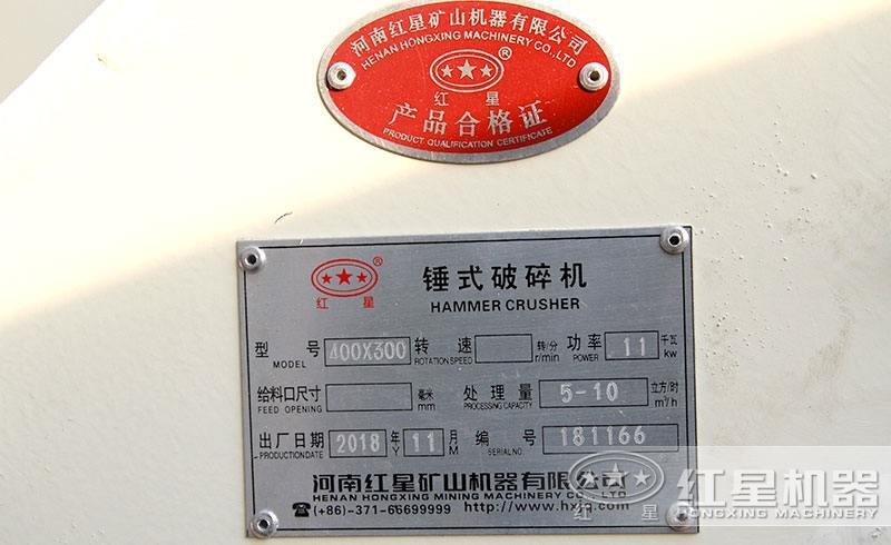 PCΦ400×300锤式破碎机