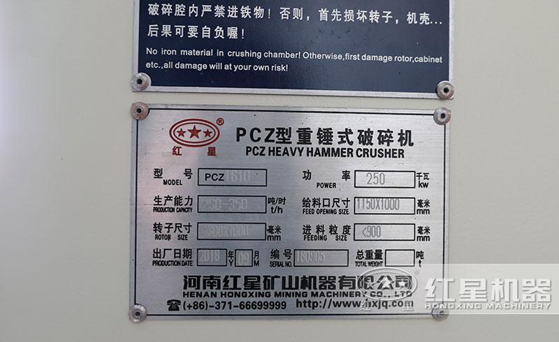 PCZ1610重锤式破碎机技术参数