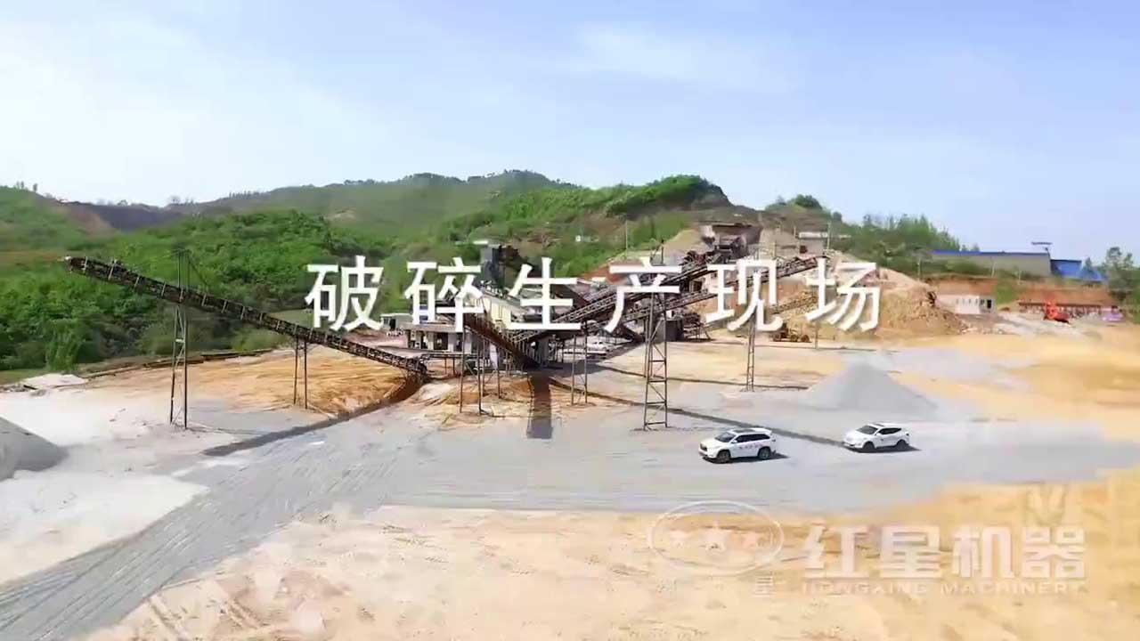 河南大型石子破碎生产线高清视频