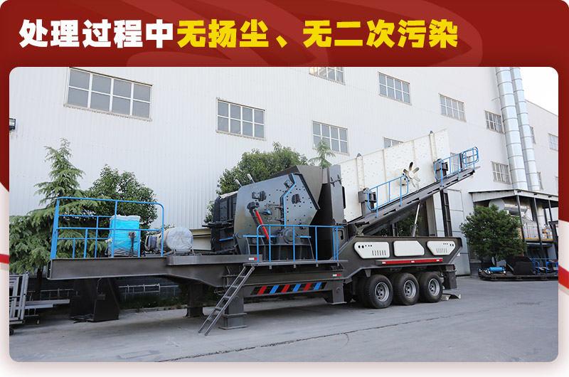 反击破筛分移动式破碎机时产100吨:无扬尘、无二次污染