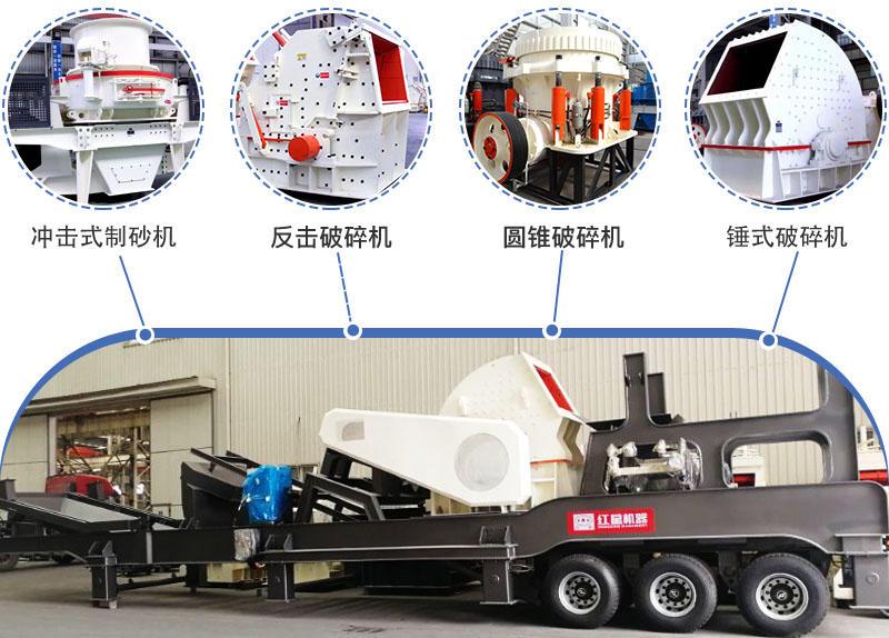 轮胎移动式小型石头破碎机,多种搭配方便效能高