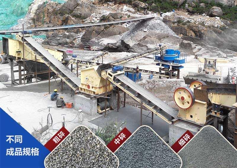 矿山碎石机械设备
