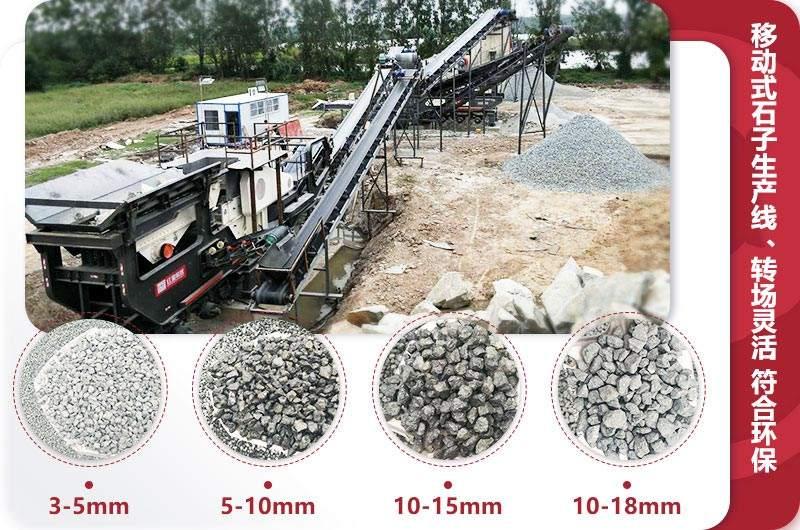 移动式石子生产线作业现场