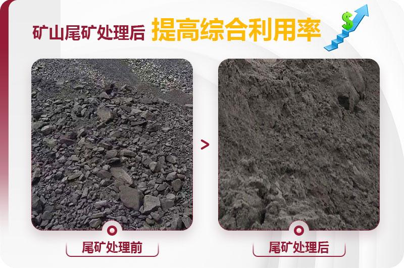 尾矿经制砂机处理前后图