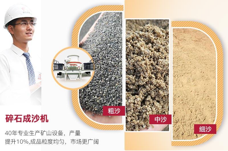 不同碎石成沙子