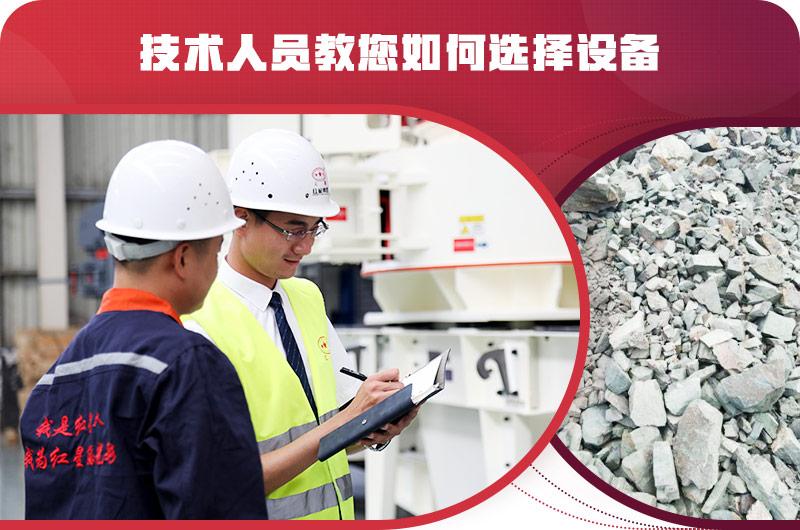 红星技术人员教您如何选择矿渣粉碎机