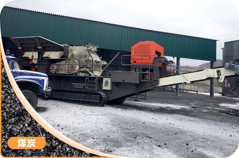 履带式制砂一体机处理煤炭