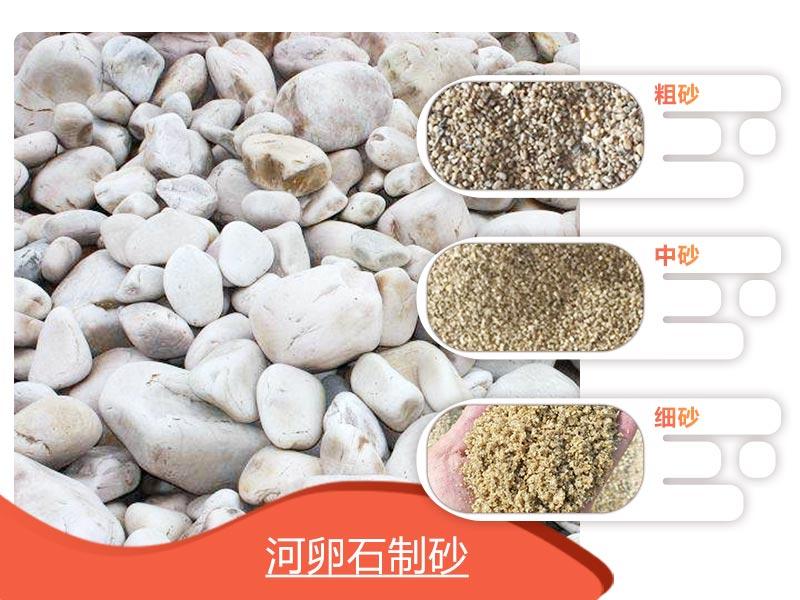 河卵石制沙后
