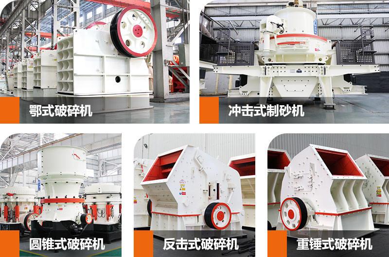 砂石料厂设备