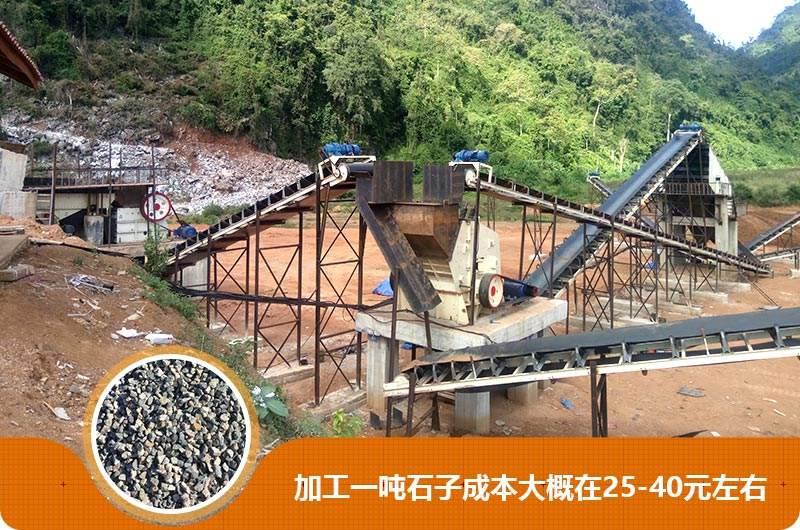 石子厂一吨石子成本