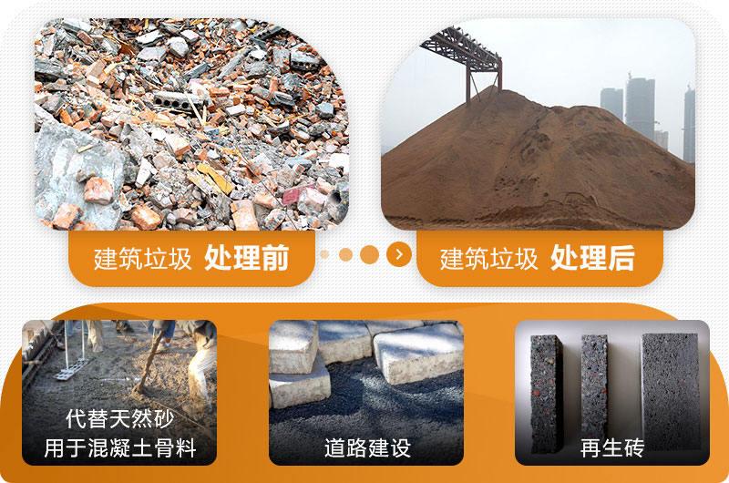 建筑垃圾处理前后图