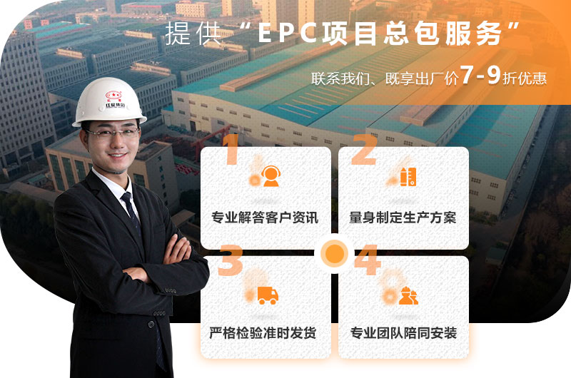 红星EPC总包服务,您值得信赖