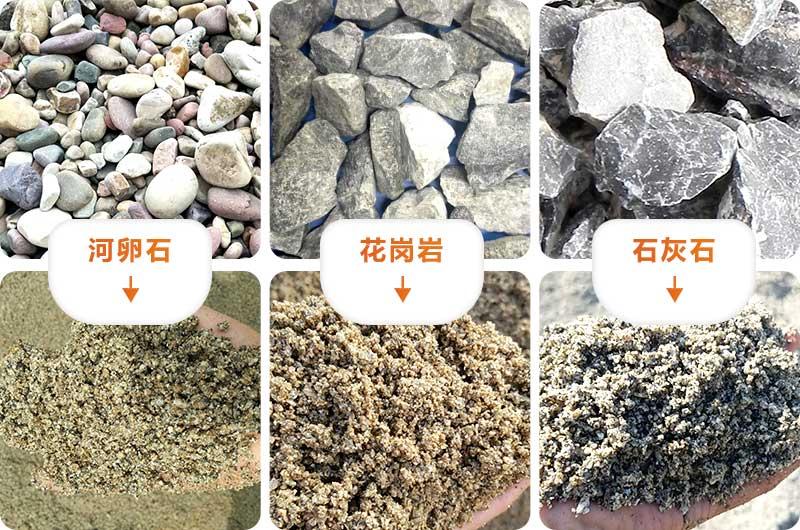 部分石子加工制砂前后对比图片