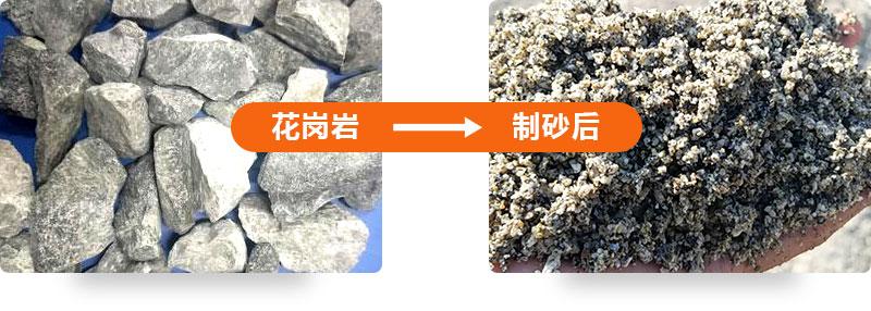 花岗岩制砂前后对比图