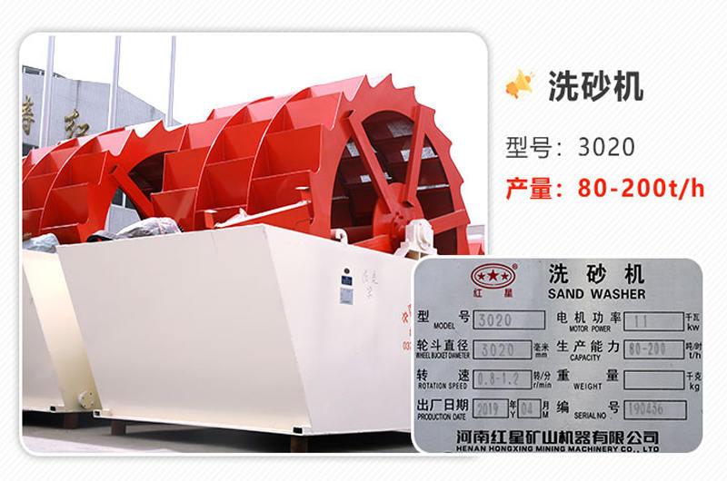 3020大型水洗沙机(三轮、效率高)