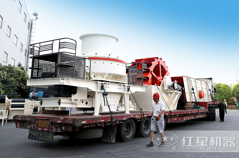 河南红星厂家直销,新型制砂机生产设备发货出厂