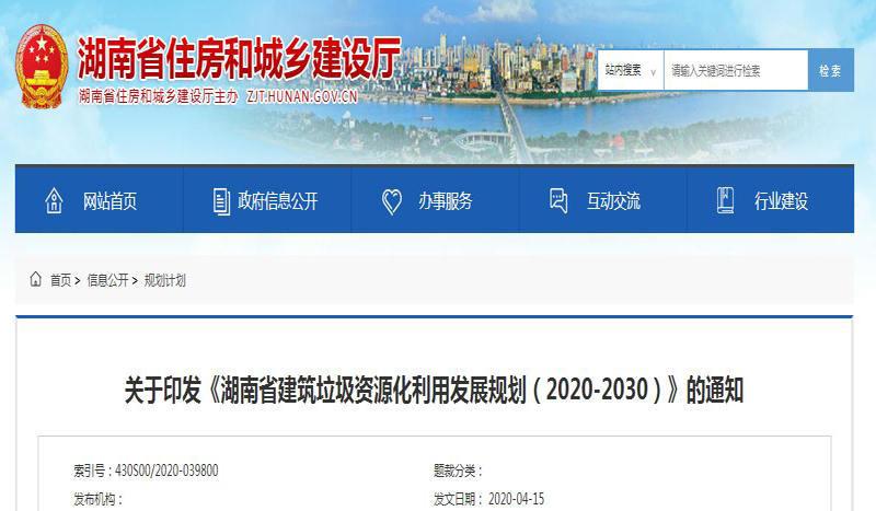 湖南省有关建筑垃圾处理政策