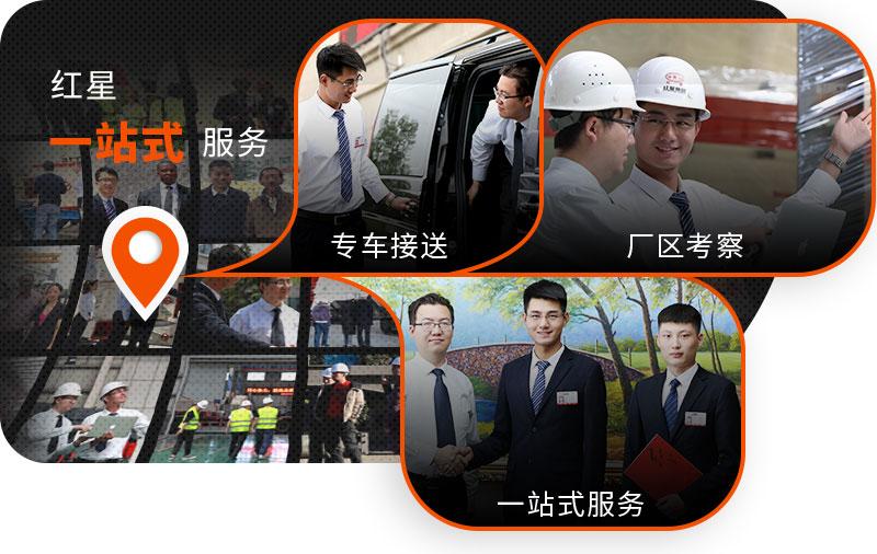 郑州红星机器一站式服务