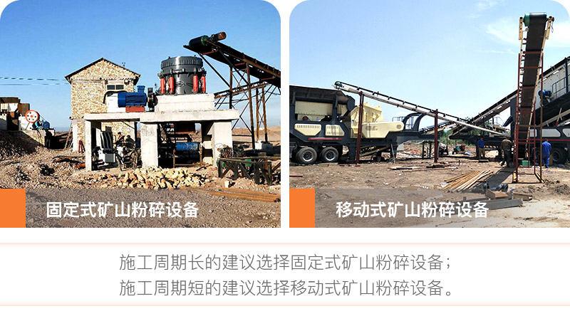 按施工周期长短选择矿山粉碎设备