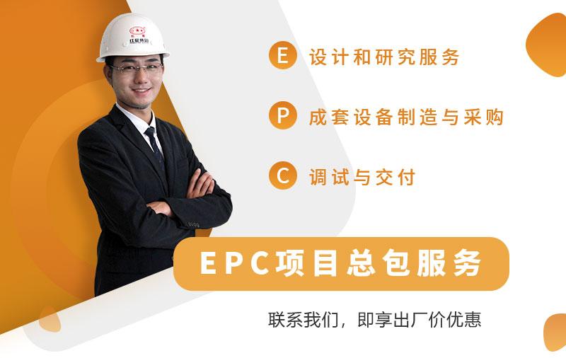 红星机器EPC项目总包服务