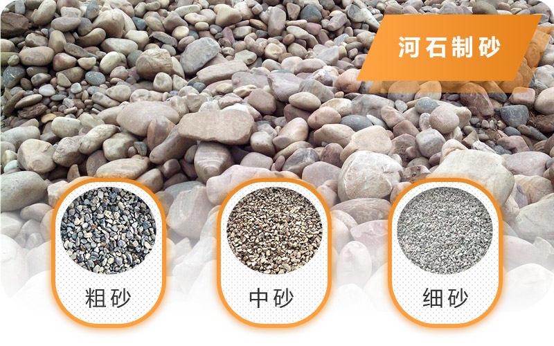 河石破碎制砂的三种规格成品