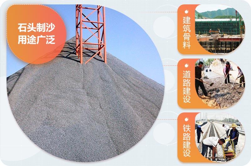 石头制成的沙子用途广泛