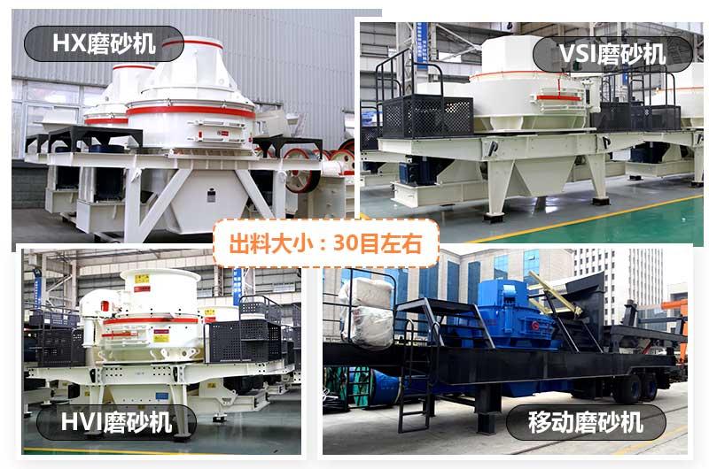 常见小型磨砂机有HX型磨砂机、VSI型磨砂机、HVI型磨砂机和移动式磨砂机