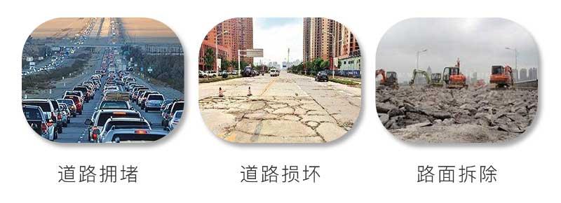水泥路面拥堵、受到损坏、拆除重建