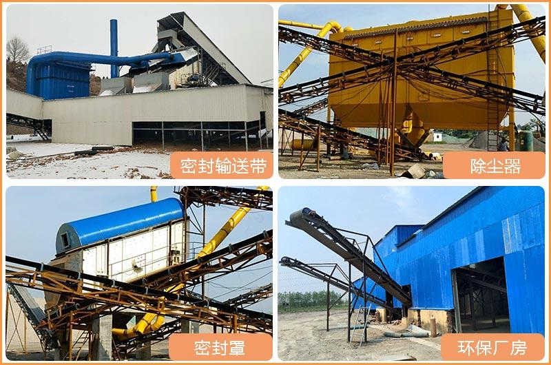 机制砂石生产线可配置的环保设备