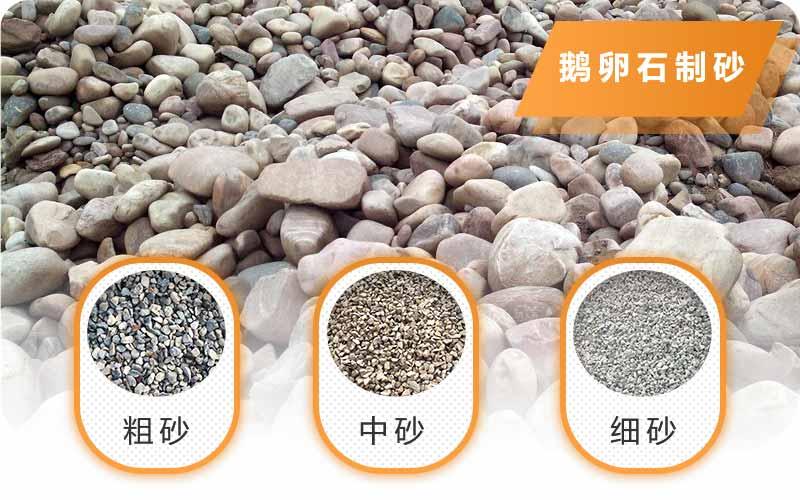 鹅卵石可以制成多种规格的砂石