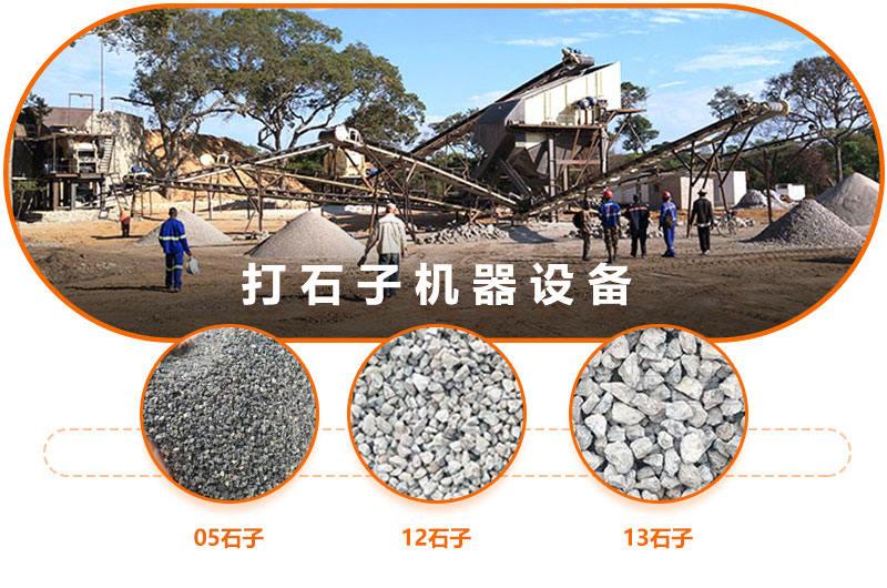 打石子设备可打出不同规格型号的石子