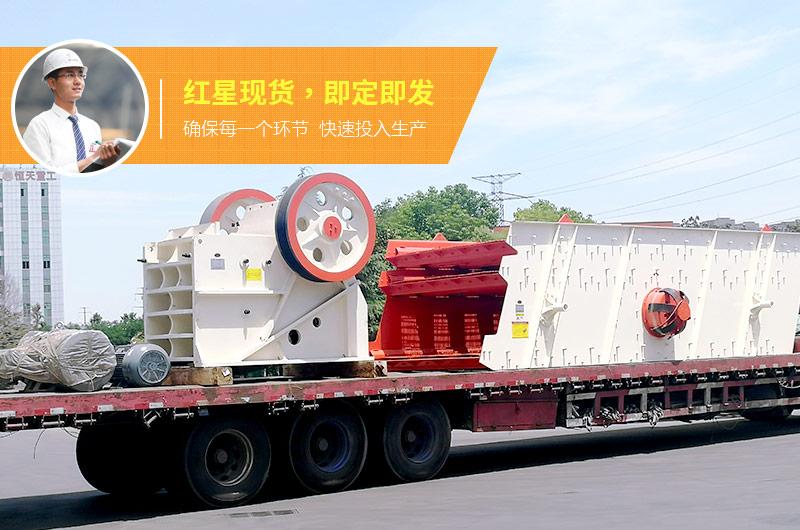 时产400吨碎石机即定即发