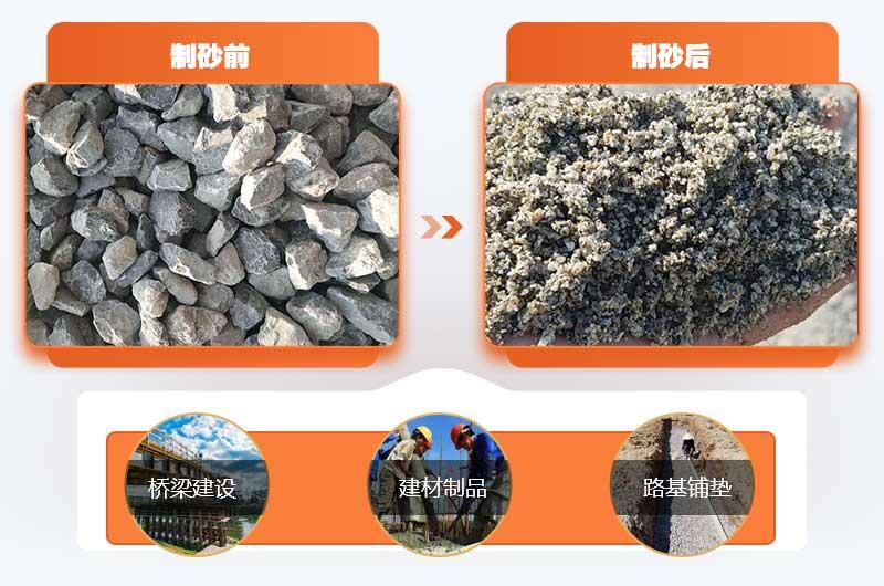 时产5吨制砂机制砂效果