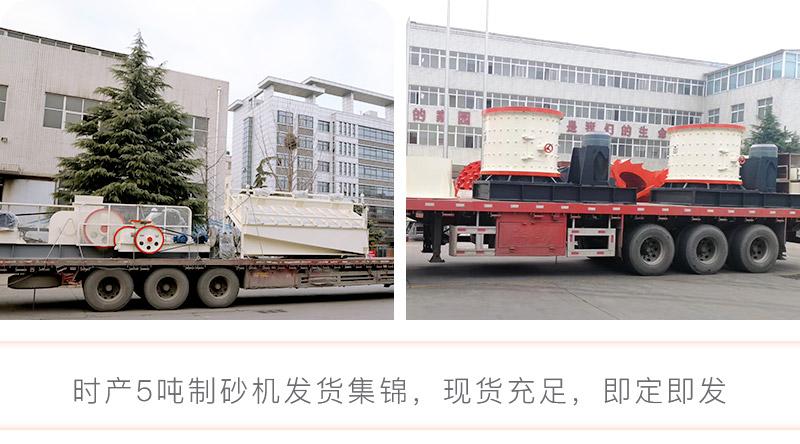 时产50吨制砂机发货