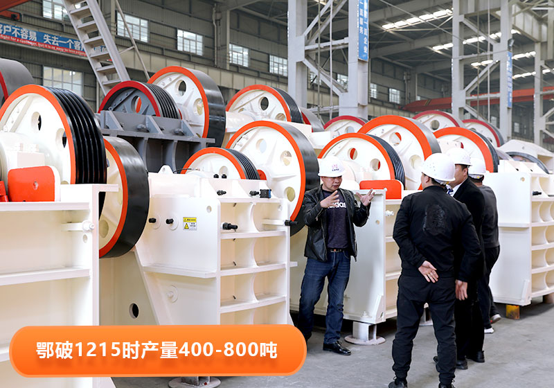鄂破1215型号产量,用户到厂选购设备
