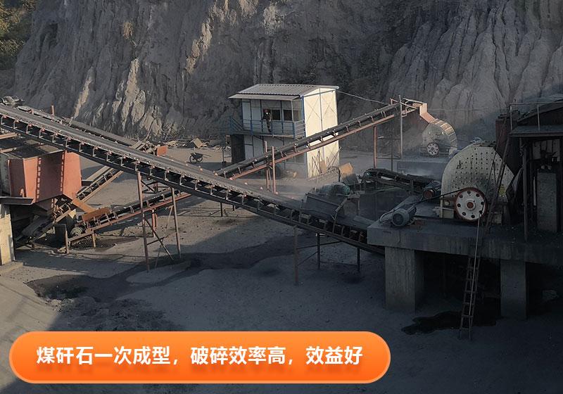 锤式破碎机破碎煤矸石现场