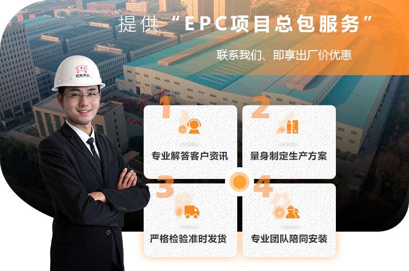 红星EPC项目总包服务