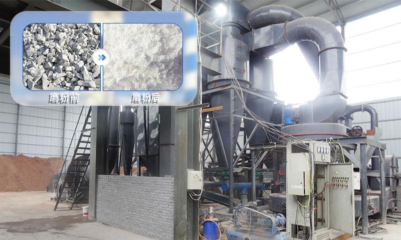 雷蒙磨粉机工作成料