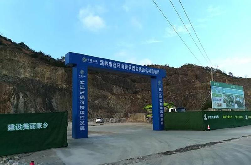 温岭盘马山建筑废料资源化回收利用项目