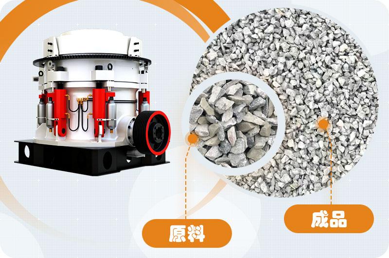 多缸圆锥破加工石子粒形好,品质优